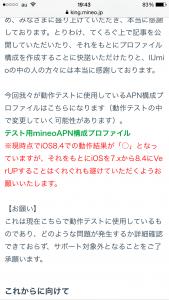「テスト用mineoAPN構成プロファイル」をクリックしてプロファイルをインストール