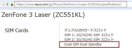 ZenFone3 Laser デュアルスタンバイ
