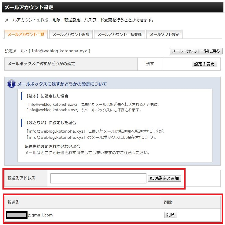 サーバーパネル・メール詳細設定