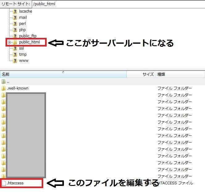 mixhostでのサーバー定義変更ファイル